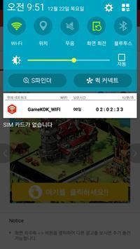 게임콕 WiFi-무제한 PC방 WiFi screenshot 2