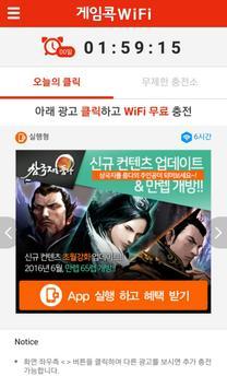 게임콕 WiFi-무제한 PC방 WiFi screenshot 3