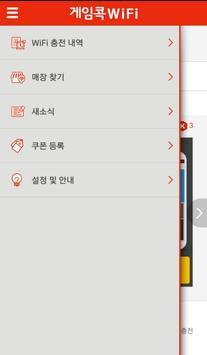 게임콕 WiFi-무제한 PC방 WiFi screenshot 4