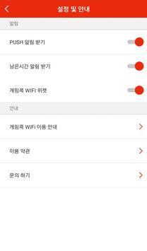 게임콕 WiFi-무제한 PC방 WiFi screenshot 5