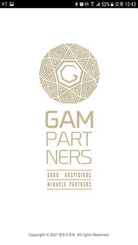 GAMPARTNERS(지에이엠파트너스) poster