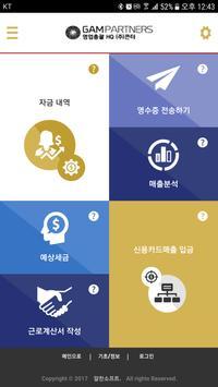 GAMPARTNERS(지에이엠파트너스) apk screenshot