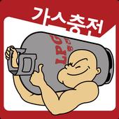 가스통 판매자용 (LPG 프로판 LPG용기 판매점) icon