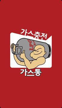 가스통 판매자용 (LPG 프로판 LPG용기 판매점) poster