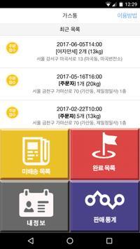 가스통 판매자용 (LPG 프로판 LPG용기 판매점) apk screenshot
