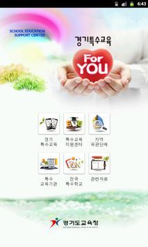 경기특수교육 ForYOU poster