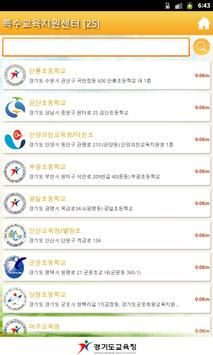 경기특수교육 ForYOU apk screenshot