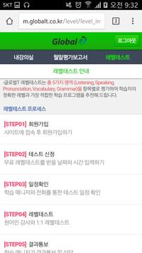 글로벌T 전화외국어 apk screenshot
