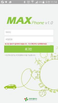 MAX Phone - 자동차 재활용 부품관리 시스템 poster