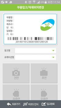 MAX Phone - 자동차 재활용 부품관리 시스템 screenshot 1