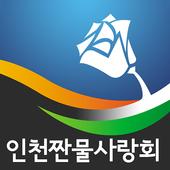 짠물사랑회 회원수첩 icon
