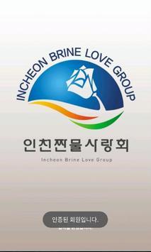 짠물사랑회 회원수첩 poster