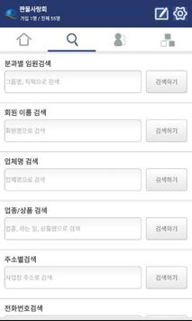 짠물사랑회 회원수첩 apk screenshot