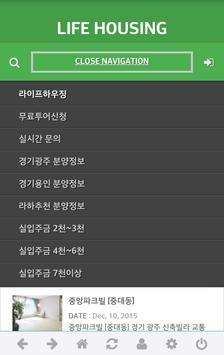 내집마련은 라이프하우징 (광주/용인) apk screenshot