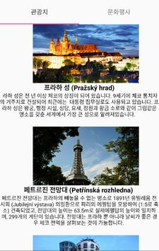 프라하(안산하이미디어) apk screenshot