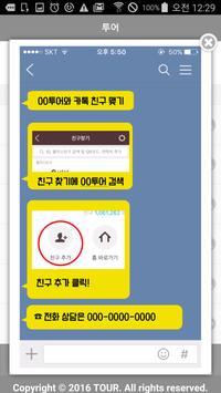 투어(안산하이미디어) apk screenshot