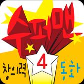 창의력동화 - 수퍼맨 창의력 동화 시리즈4 icon