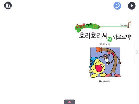 창의력동화 - 수퍼맨 창의력 동화 시리즈4 screenshot 2