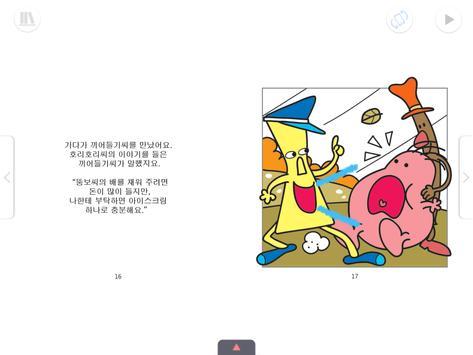 창의력동화 - 수퍼맨 창의력 동화 시리즈4 screenshot 6