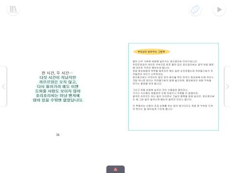 창의력동화 - 수퍼맨 창의력 동화 시리즈4 screenshot 7