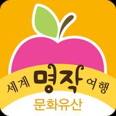 큐북(Cubook) - 애플 세계명작여행[테마2] icon