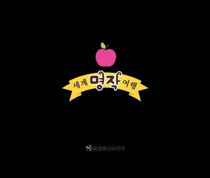 큐북(Cubook) - 애플 세계명작여행[테마2] poster