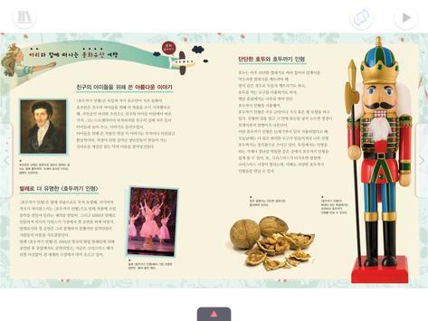 큐북(Cubook) - 애플 세계명작여행[테마2] apk screenshot