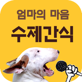 강아지 수제간식 애견간식 사료 -도그블로그- icon