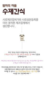 강아지 수제간식 애견간식 사료 -도그블로그- screenshot 3