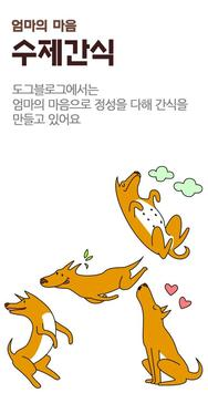 강아지 수제간식 애견간식 사료 -도그블로그- screenshot 13