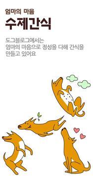 강아지 수제간식 애견간식 사료 -도그블로그- screenshot 1