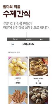 강아지 수제간식 애견간식 사료 -도그블로그- screenshot 2
