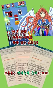 운수대통 도끼맞고 (운세보기 + 짜릿맞고) poster