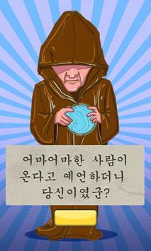 운수대통 도끼맞고 (운세보기 + 짜릿맞고) apk screenshot