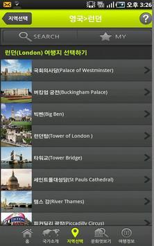 세계 문화 탐방 lite apk screenshot