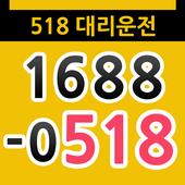 518대리운전(오일팔대리운전) - 광주대리운전 icon