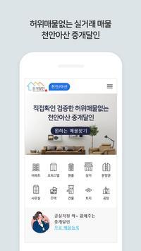천안/아산중개달인 poster