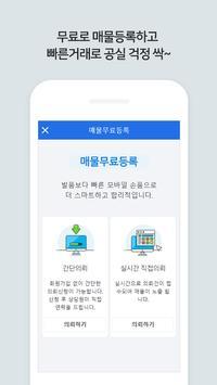 천안/아산중개달인 screenshot 1