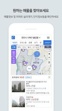 천안/아산중개달인 screenshot 2