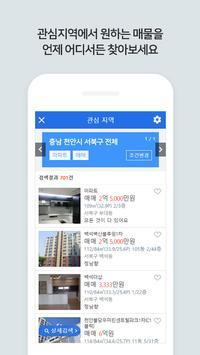 천안/아산중개달인 screenshot 3