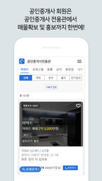 천안/아산중개달인 screenshot 4