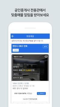 천안/아산중개달인 screenshot 5
