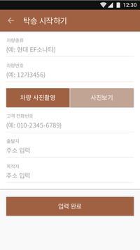 딜리카 - 운행전 사진만으로 탁송/대리운전 중 사고보장 apk screenshot