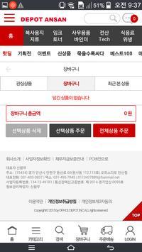 디포안산 모바일 쇼핑몰 apk screenshot