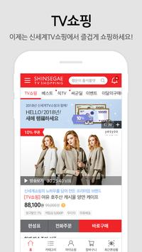 신세계TV쇼핑/홈쇼핑-신규 회원 15% 할인쿠폰 즉시지급 poster