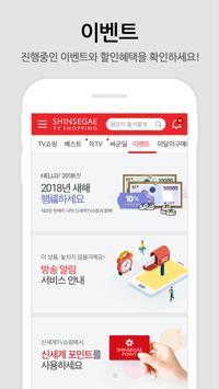 신세계TV쇼핑/홈쇼핑-신규 회원 15% 할인쿠폰 즉시지급 apk screenshot