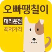 대리운전-오빠땡칠(착한가격) icon