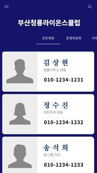 부산청룡라이온스클럽 screenshot 2
