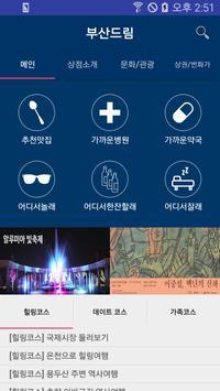 부산드림 - 사하구 apk screenshot
