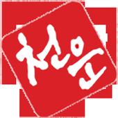 천운패키지 - 천운packge icon
